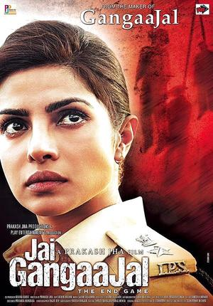 jai gangaajal 2016 mp3 songs
